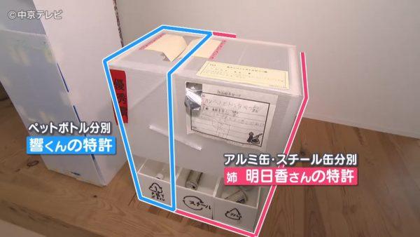 神谷響明日香特許010-600x338